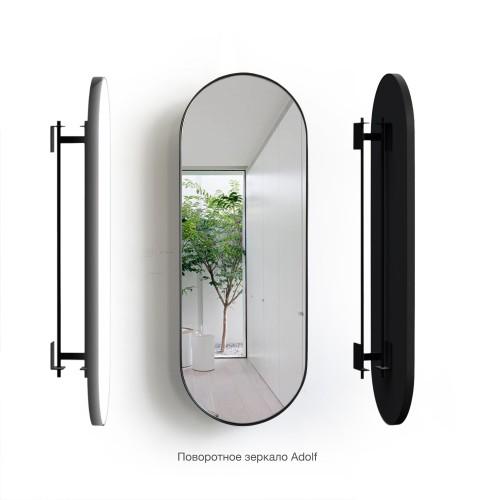 Поворотное зеркало Adolf